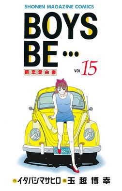 BOYS BE・・・(15)-電子書籍