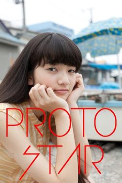 PROTO STAR 小松菜奈 vol.1-電子書籍