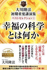 大川隆法 初期重要講演集 ベストセレクション(1) ―幸福の科学とは何か―