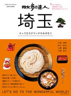 散歩の達人 埼玉-電子書籍