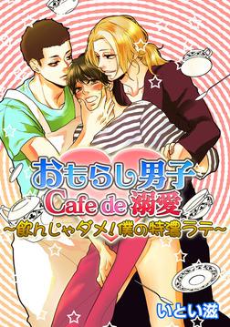 おもらし男子Cafe de 溺愛~飲んじゃダメ!僕の特濃ラテ~-電子書籍