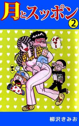 月とスッポン 2巻-電子書籍