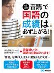 1日10分!「音読」で国語の成績は必ず上がる!
