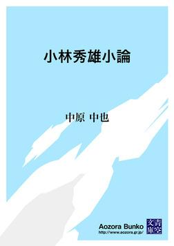 小林秀雄小論-電子書籍