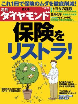 週刊ダイヤモンド 10年3月20日号-電子書籍
