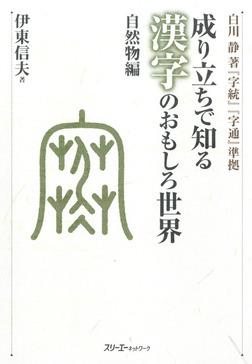成り立ちで知る漢字のおもしろ世界 自然物編〈デジタル版〉-電子書籍
