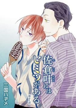 花丸漫画 佐倉叶にはヒミツがある 第7話-電子書籍