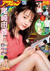 漫画アクション 2018年8/7号