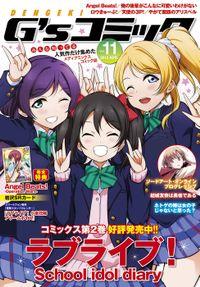 電撃G'sコミック Vol.11【プロダクトコード付き】