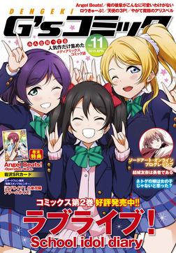 電撃G'sコミック Vol.11【プロダクトコード付き】-電子書籍
