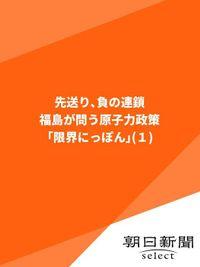 先送り、負の連鎖 福島が問う原子力政策「限界にっぽん」(1)