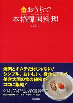 おうちで本格韓国料理 元気が出て、きれいになれるオモニの味-電子書籍