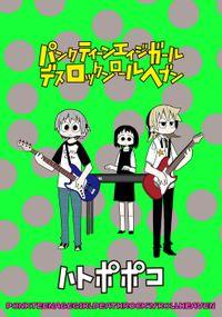 パンクティーンエイジガールデスロックンロールヘブン STORIAダッシュ連載版Vol.24