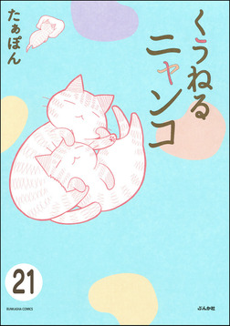 とらぶるニャンコ(分冊版) 【第21話】-電子書籍