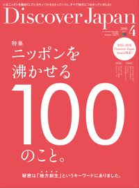 Discover Japan 2016年4月号「ニッポンを沸かせる100のこと。」