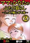 ママとひなたのふたり暮らし ~しっかり娘とコドモ母~ (2)