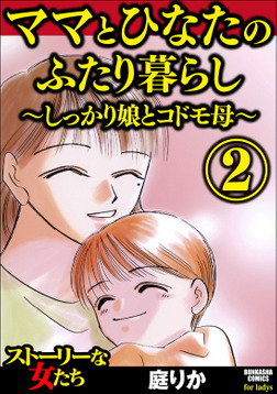 ママとひなたのふたり暮らし ~しっかり娘とコドモ母~ (2)-電子書籍