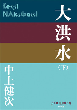 P+D BOOKS 大洪水(下)-電子書籍