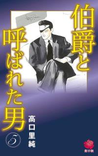 伯爵と呼ばれた男(5)