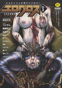 エログロス Vol.3