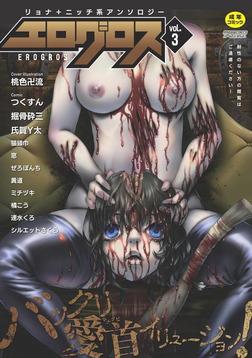 エログロス Vol.3-電子書籍