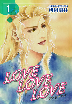 LOVE LOVE LOVE(1)-電子書籍