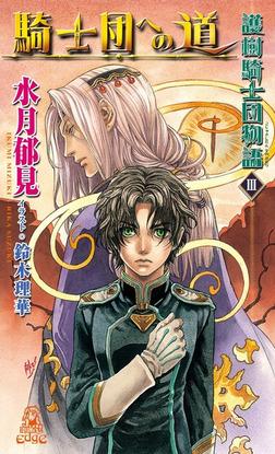 護樹騎士団物語3 騎士団への道-電子書籍