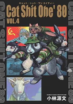Cat Shit One'80 VOL.4-電子書籍