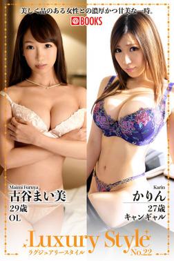 Luxury Style No.22 かりん 古谷まい美-電子書籍