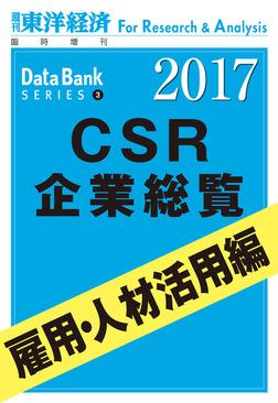 CSR企業総覧2017年版 雇用・人材活用編-電子書籍