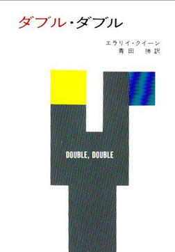 ダブル・ダブル-電子書籍