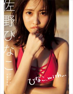 佐野ひなこデジタル水着写真集「ひなこ、with...」-電子書籍
