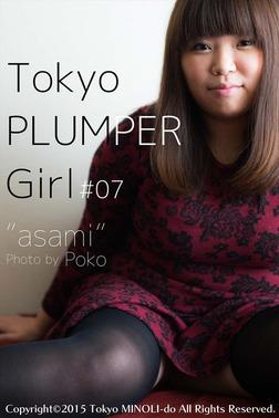 """Tokyo PLUMPER Girl #07 """"asami""""-電子書籍"""
