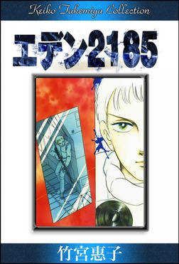 エデン2185-電子書籍