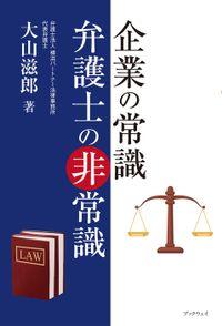 企業の常識 弁護士の非常識(BookWay)