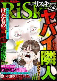 comic RiSky(リスキー)ヤバい隣人 Vol.25