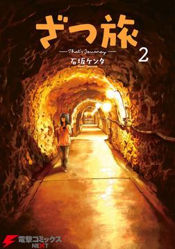 ざつ旅-That's Journey- 2-電子書籍