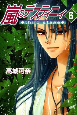 嵐のデスティニィ third stage 6巻-電子書籍