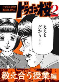 【ドラマ化記念!超試し読み】ドラゴン桜2 教え合う授業編