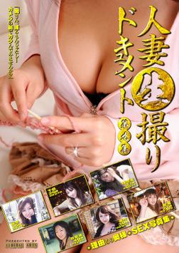 人妻生撮りドキュメント 第九集-電子書籍