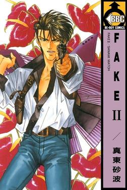 FAKE II-電子書籍