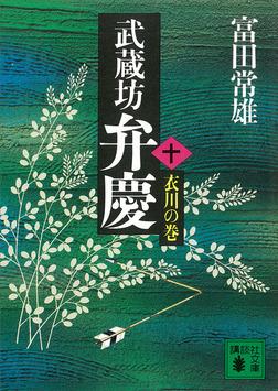 武蔵坊弁慶(十)衣川の巻-電子書籍