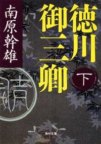 徳川御三卿 (下)