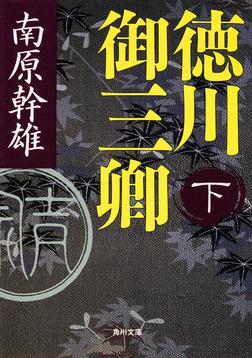 徳川御三卿 (下)-電子書籍