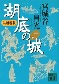 呉越春秋 湖底の城 一-電子書籍