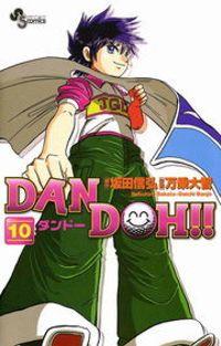 DAN DOH!!〔新装版〕(10)