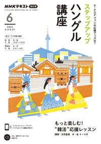 NHKラジオ ステップアップハングル講座 2021年6月号