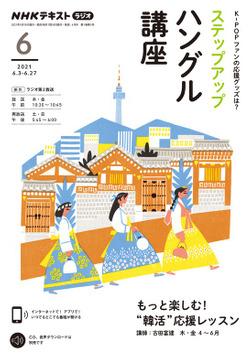 NHKラジオ ステップアップハングル講座 2021年6月号-電子書籍