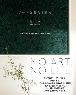 アートと暮らす日々-電子書籍