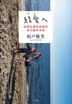 結愛へ 目黒区虐待死事件 母の獄中手記-電子書籍